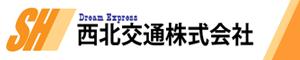 西北交通株式会社【公式HP】 - 北上市